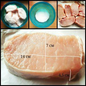 Така нарязвам месото и го осолявам. На последната снимка са написани размерите на парчето.